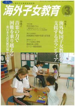 2015.03.01 海外子女教育