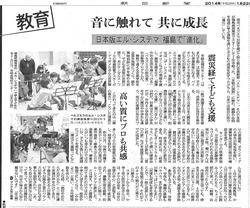 140122朝日新聞