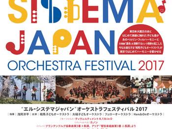 エルシステマジャパン オーケストラフェスティバル2017のお知らせ