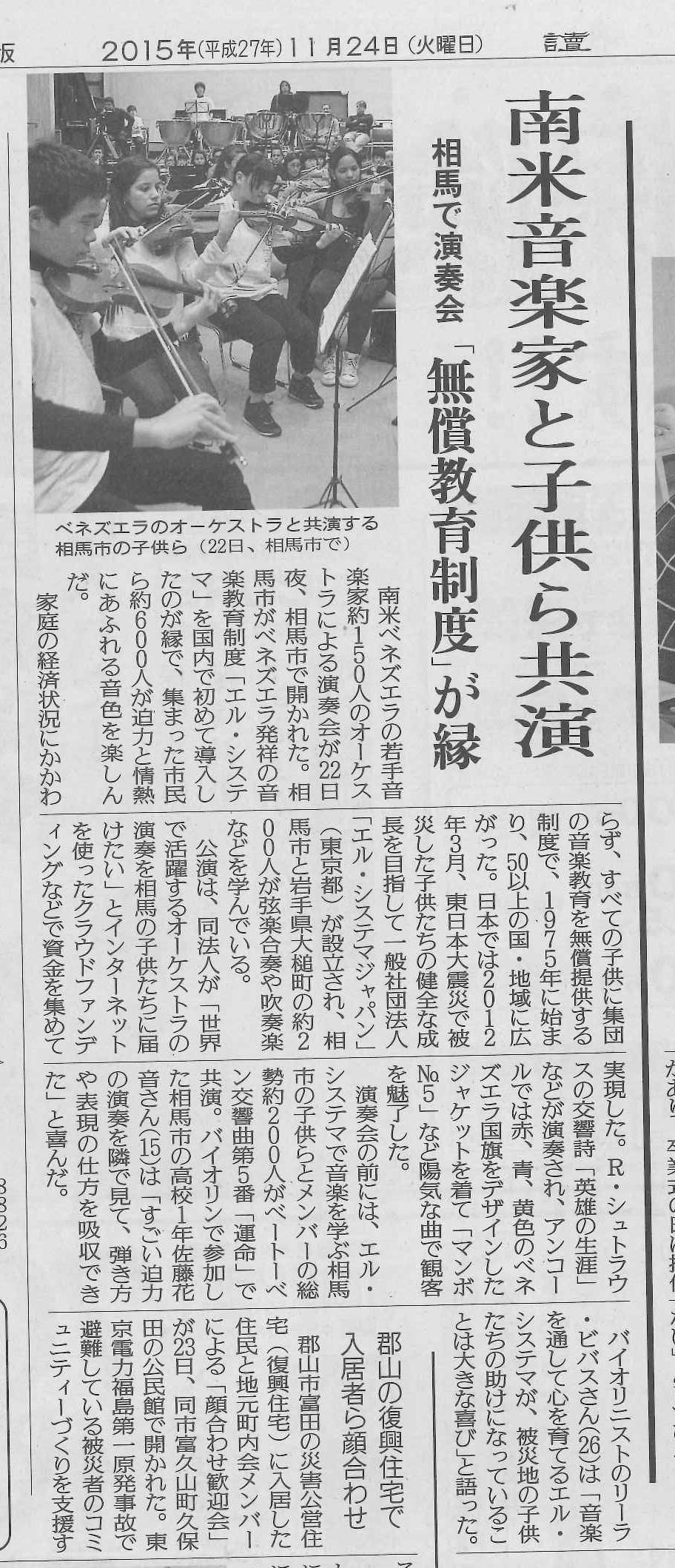 20151124_讀賣新聞福島版