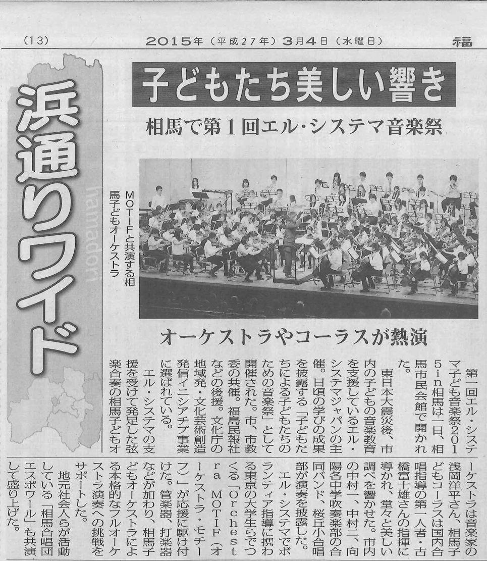 2015.03.04 福島民報