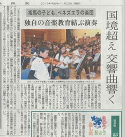 20151123_福島民友 (2)