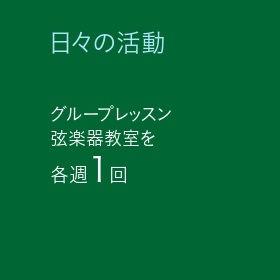 駒ケ根 日々の活動.jpg