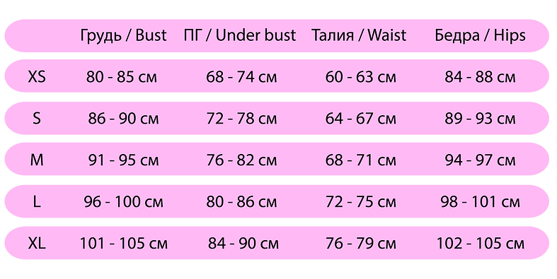 таблица размеров-01.png
