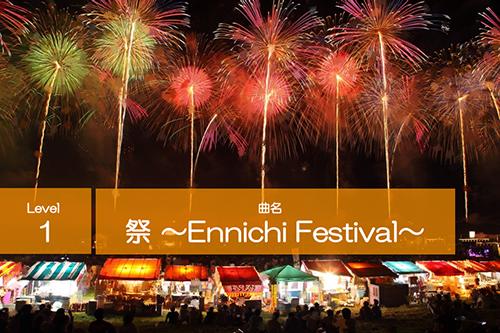 【Lv.1】曲:祭〜EnnichiFestival〜