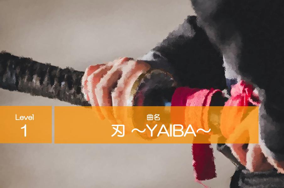 【Lv.1】曲:刃 〜YAIBA〜