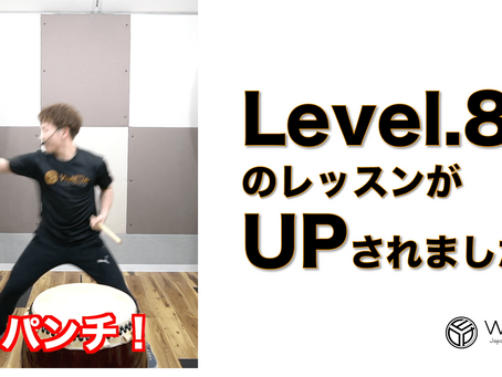 【NEW!】Level.8のレッスンがOPEN!!