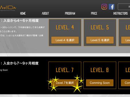 Level.7のレッスンOPENしました!