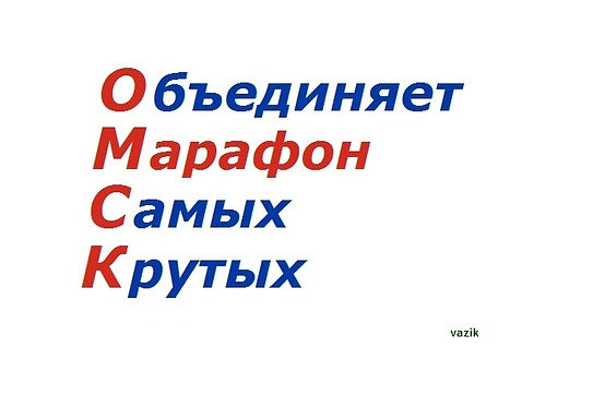 Марафон бренд Омска