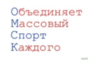 Омск спортивный: продвижение бренда региона.jpg