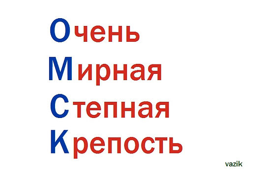Омская крепость - бренд Омского региона
