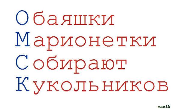 Омск собирает кукольников.jpg