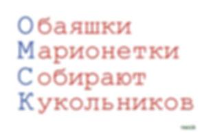 Фестиваль театров кукол - омский бренд.jpg