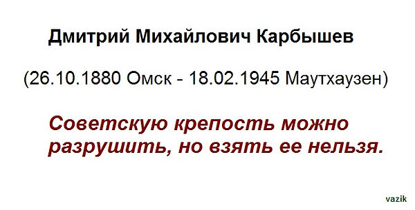 Д.М.Карбышев годы жизни.jpg