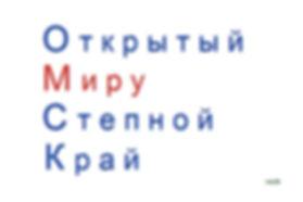 Бренд Омска как центра Азиатской России.