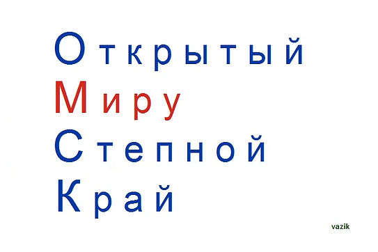 Логотип Омска.jpg