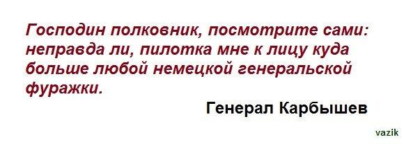 Подвиг Дмитрия Карбышева.jpg