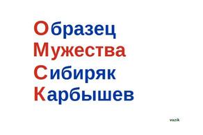 Кто Вы, генерал Карбышев?