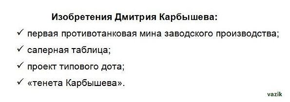 Изобретения Д.М.Карбышева.JPG