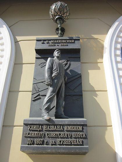 Омск, улица Маяковского.JPG