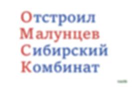 История — лучший бренд города Омска