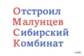 Александр Малунцев создал бренд Омска -ОНПЗ