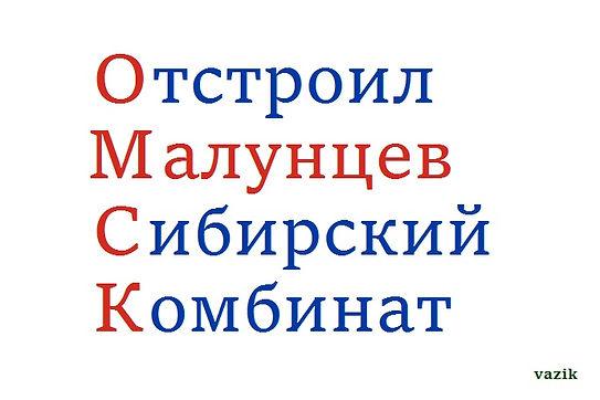 Малунцев - основатель ОНПЗ.jpg