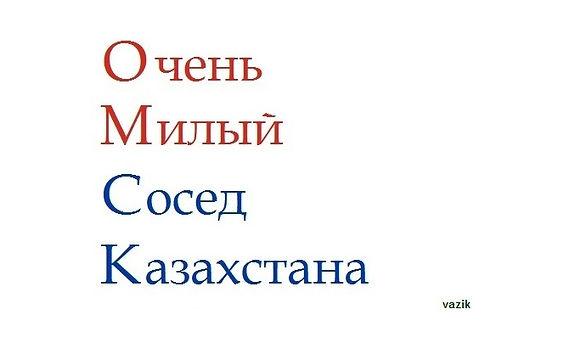 Бренд Омской области как соседа Казахстана