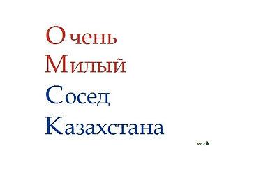 Омск приграничный регион