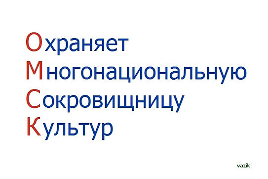 Многонациональный бренд Омска