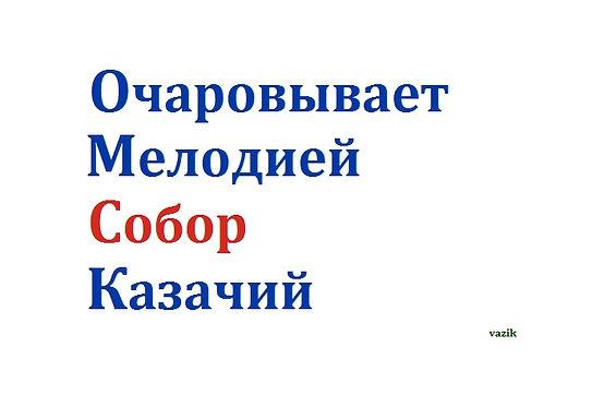 Бренд города - Омский казачий собор