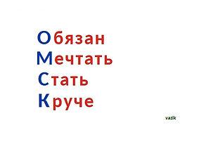 Улицы в честь революционеров Омск.jpg