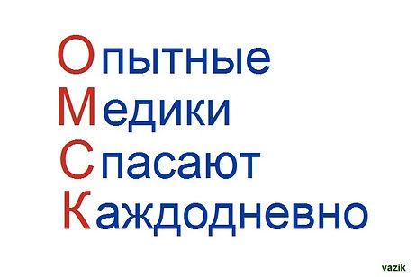 Медики - бренд Омска