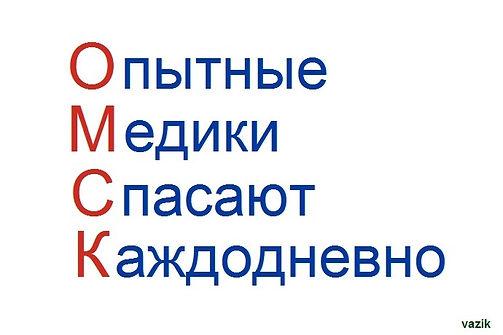 Лучший бренд Омска - здоровый город!