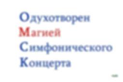 Симфония Омска.jpg