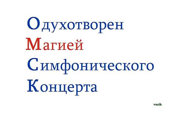 Омская филармония - бренд Омской области