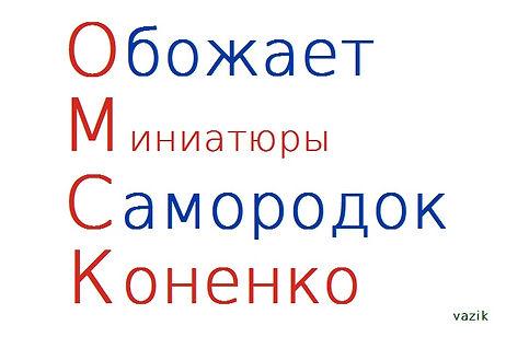 Омск. Бренды росийских регионов
