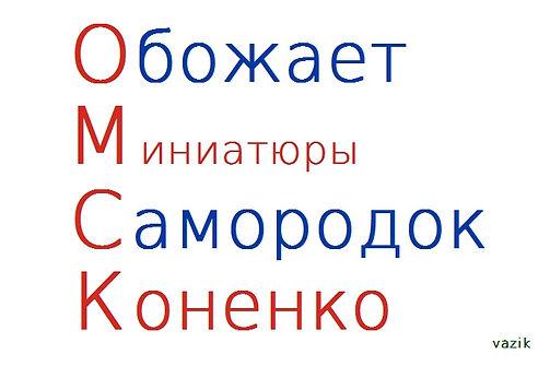 Бренды российских регионов. Омская область