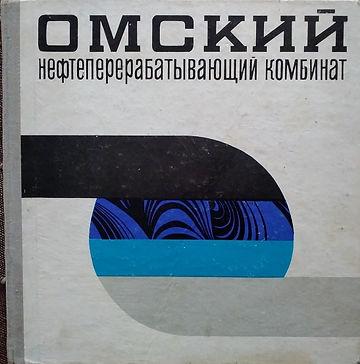 Символ Омска - нефтеперерабатыающий комбинат