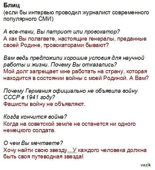 Цитаты Карбышева.JPG