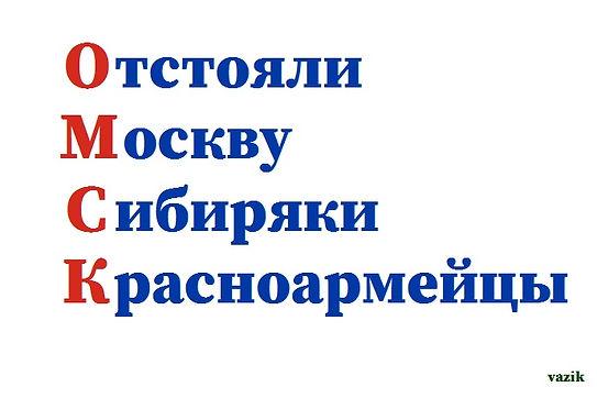 Сибиряки-красноармейцы - бренд Омска