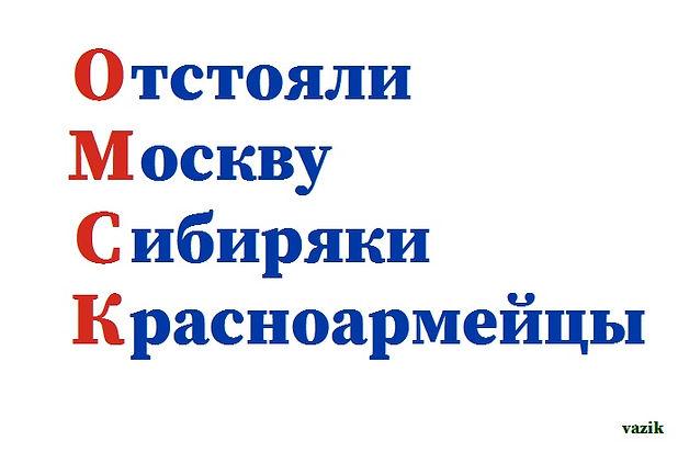 Сибиские дивизии под Москвой