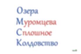 Край пяти озер - бренд Омской области