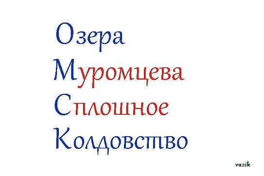 Муромцево - бренд Омской области