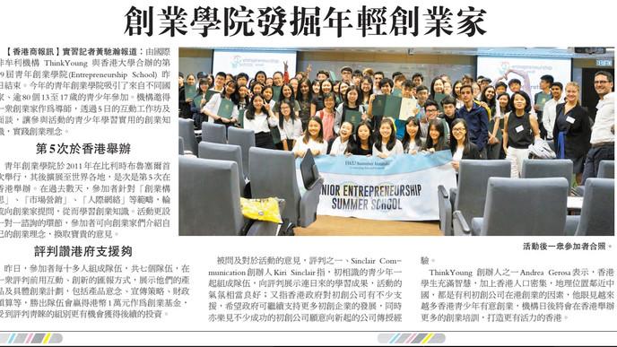 創業學院發掘年輕創業家 (The Entrepreneurship School Discovers Young Entrepreneurs)