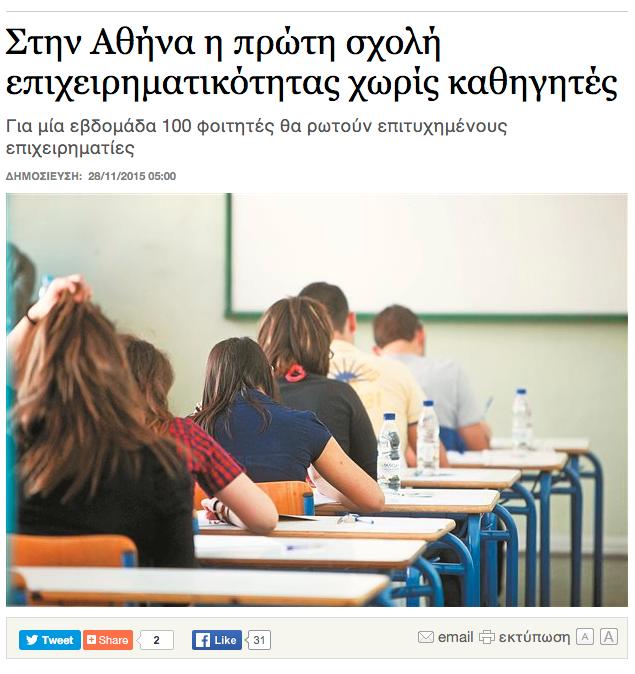 Entrepreneurship School on Greek Media
