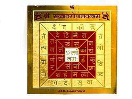 Sri Santa Gopal Yantra -To Start a Family