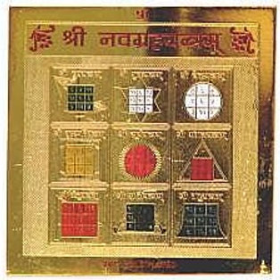 Sri Navgrah Yantra - The 9 Planet Helper