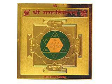 Sri Ganapati Yantra - To Remove Obstacles