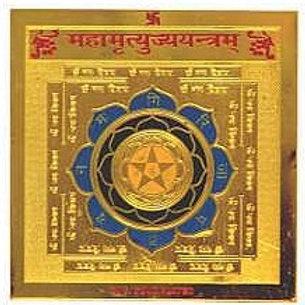Sri Mahamryntijay Yantra - Healing and Healers